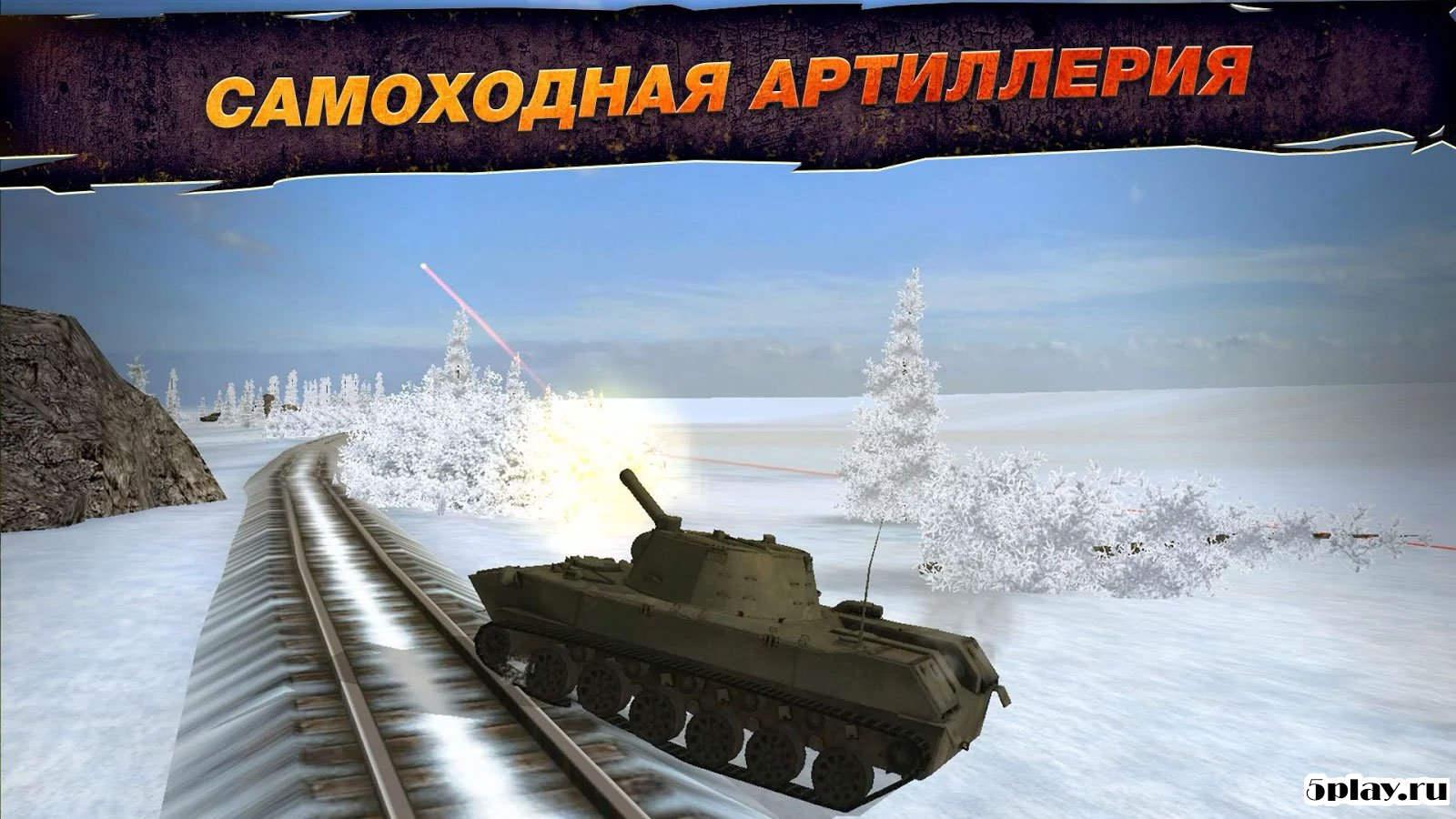 Wild Tanks Online Apk – For Android 4