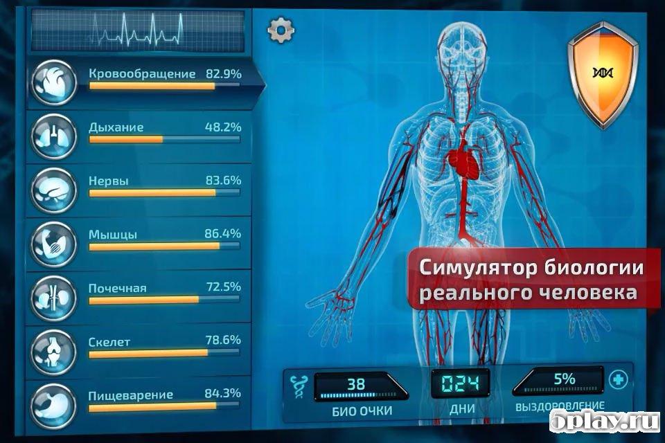 Скачать bio inc biomedical plague на компьютер