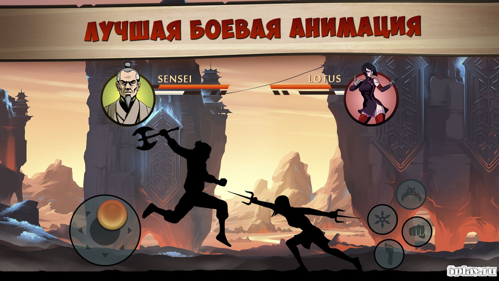 скачать шадоу файт 2 взломанная версия на русском