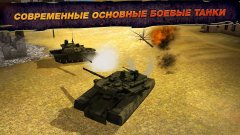Wild Tanks Online Apk – For Android 1