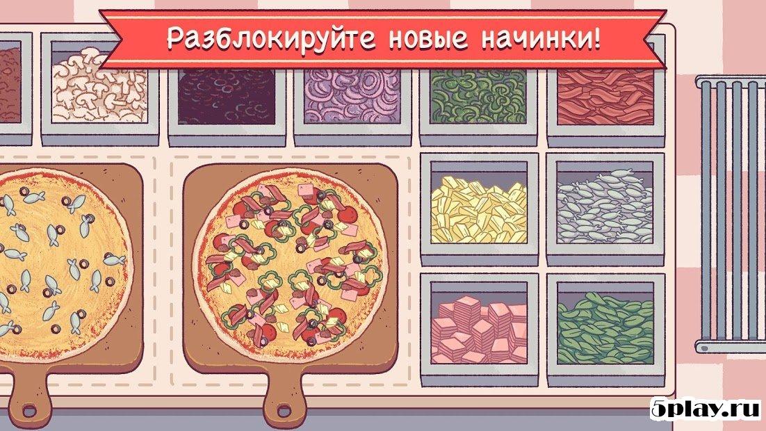 Скачать игру Хорошая пицца Отличная пицца на Андроид бесплатно