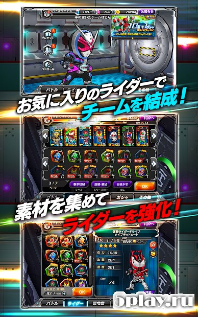 Kamen rider games for android